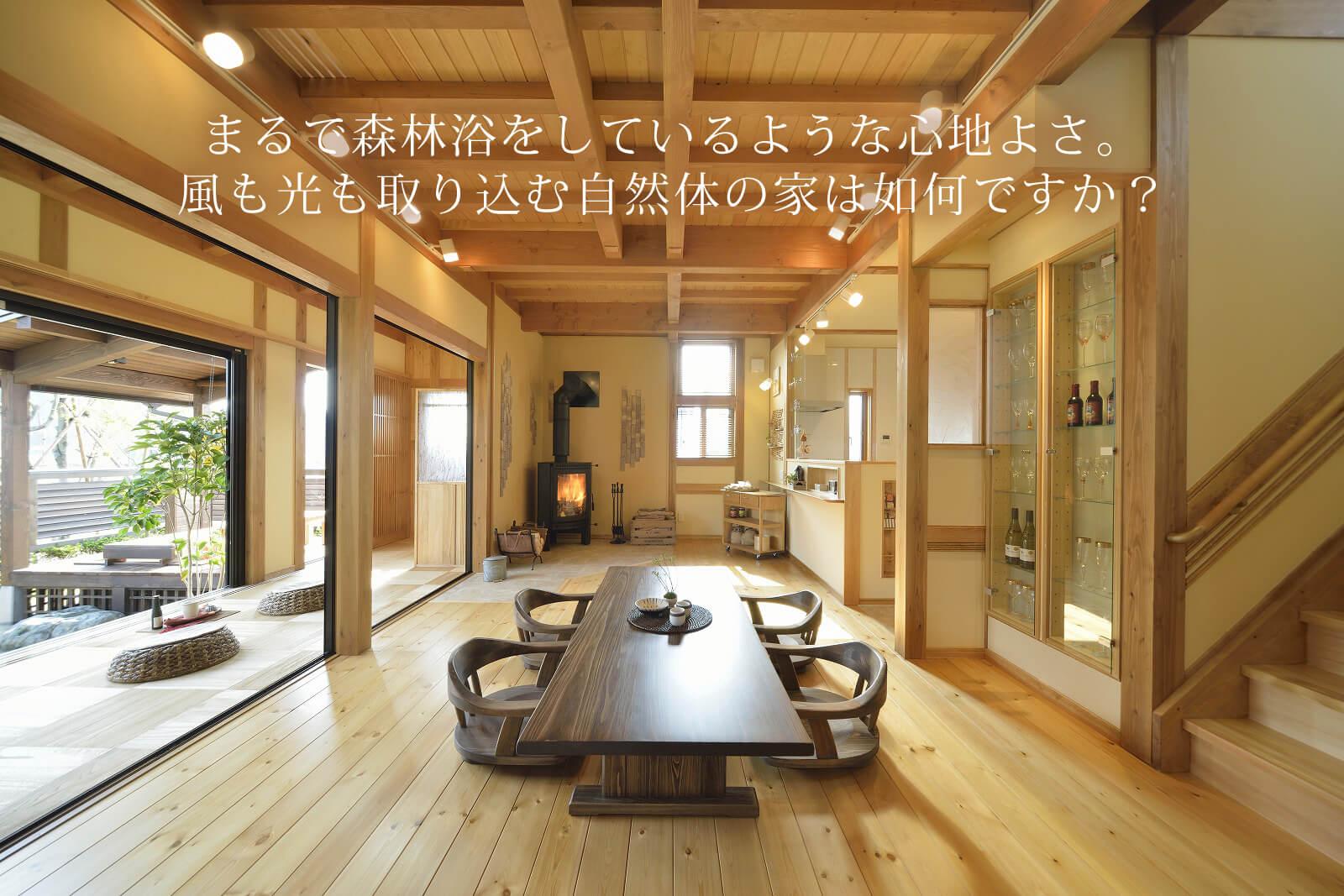 まるで森林浴をしているような心地よさ。風も光も取り込む自然体の家は如何ですか?